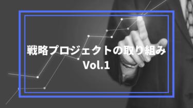 戦略プロジェクトの取り組み vol.1