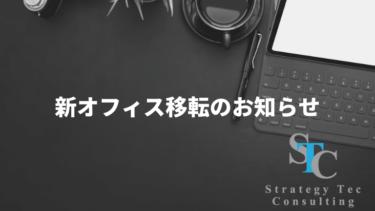 ストラテジーテック・コンサルティング 新オフィスのご紹介!